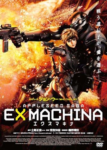 Appleseed: Ex Machina