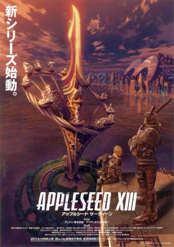 Appleseed XIII Movie