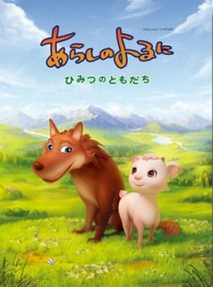 Arashi no Yoru ni: Himitsu no Tomodachi
