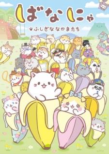 Bananya: Fushigi na Nakama-tachi