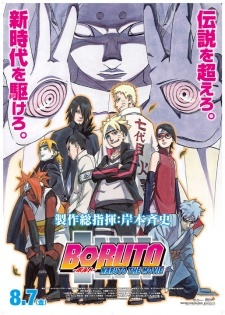 Boruto: Naruto the Movie – Naruto ga Hokage ni Natta Hi