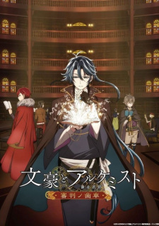 Bungou to Alchemist: Shinpan no Haguruma (Dub)