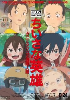 Chiisana Eiyuu: Kani to Tamago to Toumei Ningen (Dub)