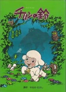 Chirin no Suzu (Dub)