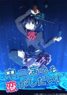 Chuunibyou demo Koi ga Shitai! (Dub)