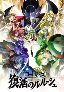 Code Geass: Fukkatsu no Lelouch (Dub)