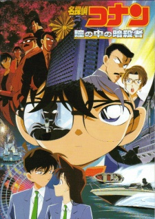 Detective Conan Movie 04: Captured in Her Eyes (Dub)