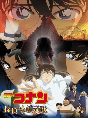 Detective Conan Movie 10 :The Private Eyes' Requiem