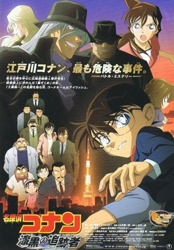 Detective Conan Movie 13 – The Raven Chaser