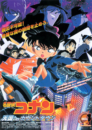 Detective Conan Movie 5 – Countdown to Heaven