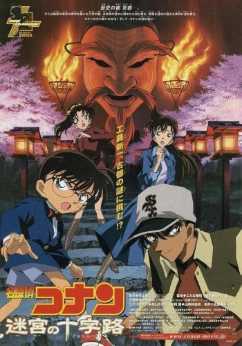 Detective Conan Movie 7 – Crossroad in the Ancient Capital