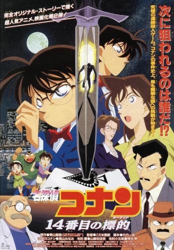 Detective Conan Movie 9 – Strategy Above the Depths
