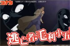 Detective Conan: The Fugitive Kogorou Mouri
