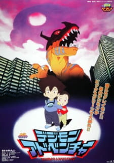 Digimon Adventure Movie (Dub)