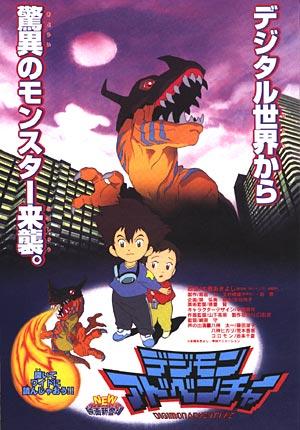 Digimon Adventure Movie l