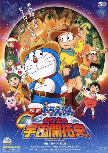 Doraemon: The New Record of Nobita – Spaceblazer