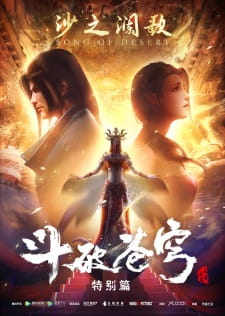Doupo Cangqiong 2nd Season Special