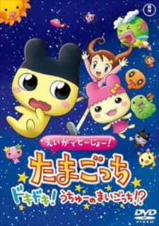 Eiga de Toujou! Tamagotchi Dokidoki! Uchuu no Maigotchi!? (Dub)