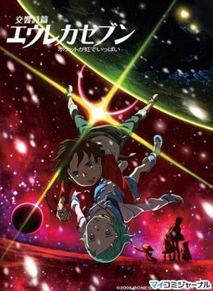 Eureka Seven Pocket ga Niji de Ippai