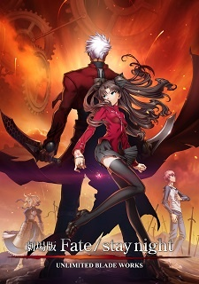 Fate/stay night: Unlimited Blade Works (Dub) – Movie
