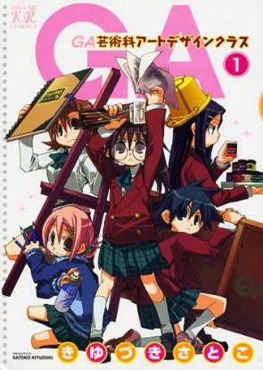 GA: Geijutsuka Art Design Class OVA