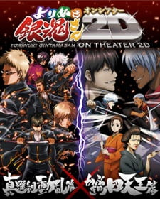 Gintama: Yorinuki Gintama-san on Theater 2D