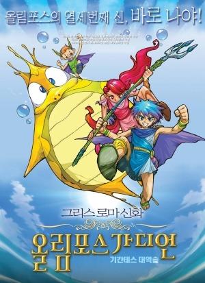Greek Roman Sinhwa: Olympus Guardian (2005)