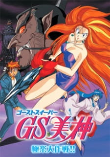GS Mikami: Gokuraku Daisakusen!! (Dub)
