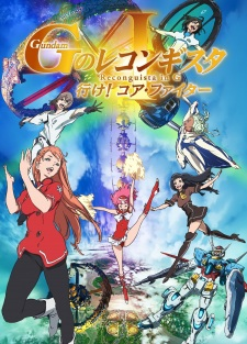 Gundam: G no Reconguista Movie I – Ike! Core Fighter