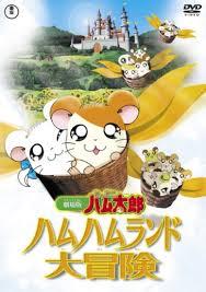 Hamtaro Movie 1: Ham Ham Land Big Adventure