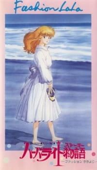 Harbor Light Monogatari: Fashion Lala yori