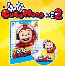 Hello Cocomong 2 (Dub)