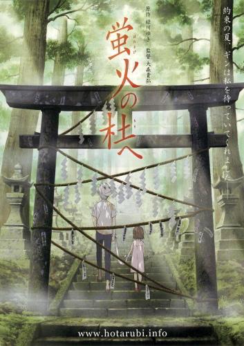 Hotarubi no Mori e (2011)