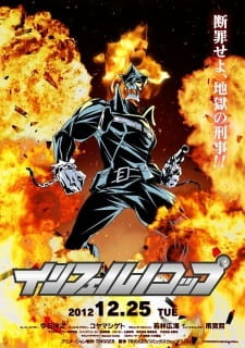 Inferno Cop: Fact Files
