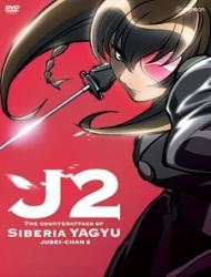 Jubei Chan the Ninja Girl 2 (Dub)