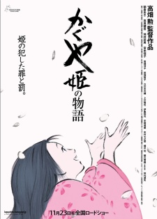 Kaguya-hime no Monogatari (Dub)