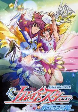 Kaleido Star OVA