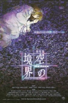 Kara no Kyoukai Remix: Gate of Seventh Heaven