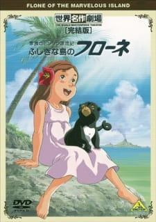 Kazoku Robinson Hyouryuuki: Fushigi na Shima no Flone (Dub)