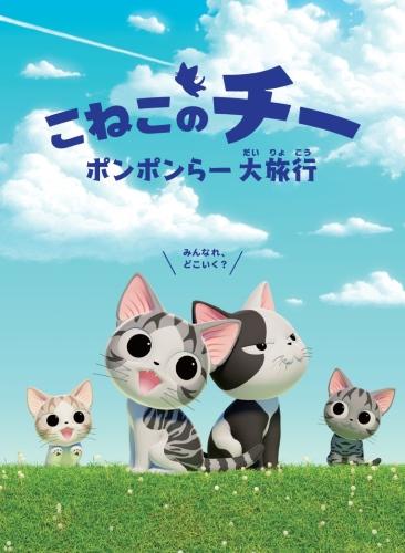 Koneko no Chii: Ponponraa Dairyokou