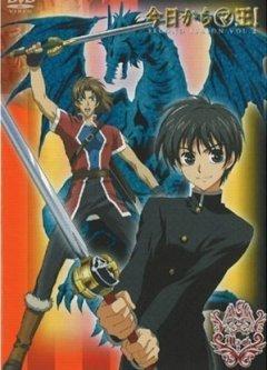 Kyou Kara Maou OVA