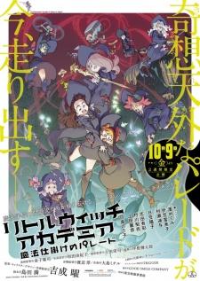 Little Witch Academia: Mahou Shikake no Parade (Dub)