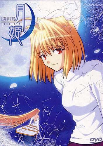 Lunar Legend Tsukihime