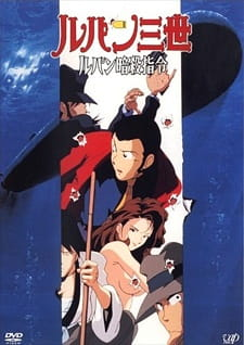 Lupin III: Lupin Ansatsu Shirei (Dub)