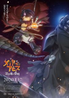 Made in Abyss Movie 3: Fukaki Tamashii no Reimei (Dub)