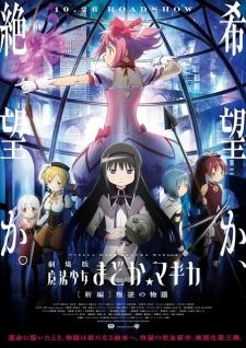 Mahou Shoujo Madoka★Magica Movie 3: Hangyaku no Monogatari (Dub)
