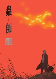 Mushishi Zoku Shou Special