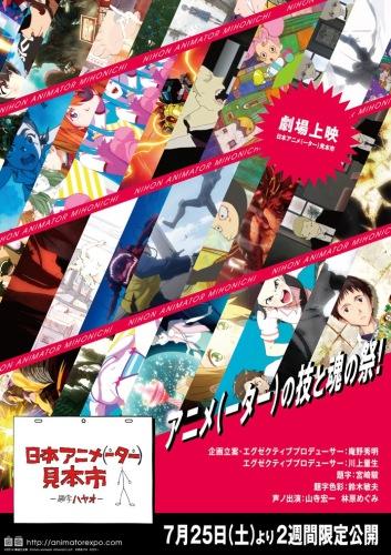 Nihon Animator Mihonichi