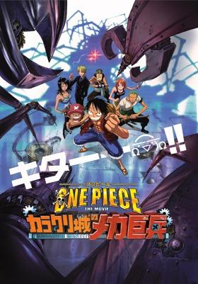One Piece Movie 7: Karakuri Castle`s Mecha Giant Soldier