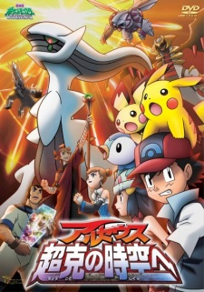 Pokemon: Arceus and the Jewel of Life (Dub)